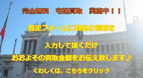 中古品・家電・ご不用品・雑貨 無料 宅配買取 実施中!!